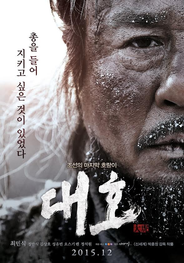 The Tiger: An Old Hunter's Tale (Daeho)