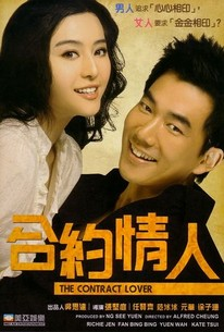 Contract Lover (Hup yeu ching yan)