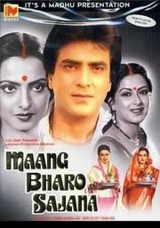 Mang Bharo Sajana