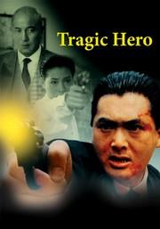 Ying hung ho hon (Tragic Hero)