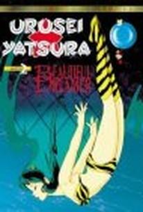 Urusei Yatsura 2: Byûtifuru Dorîmâ (Urusei Yatsura 2: Beautiful Dreamer)