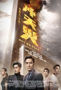 Sky On Fire (Chongtian huo)