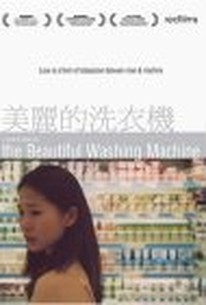 Mei li de xi yi ji (The Beautiful Washing Machine)