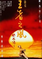 Once Upon a Time in China 4 (Wong Fei Hung ji sei: Wong je ji fung)