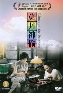 Echoes of the Rainbow (Sui yuet san tau)
