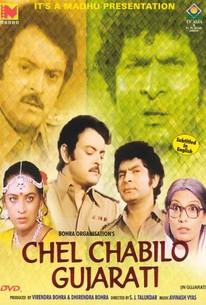 Chel Chabilo Gujarati