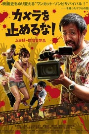 One Cut of the Dead (Kamera o tomeru na!)
