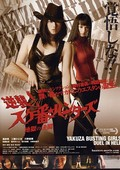 Gyakush�! Sukeban hant�zu: Jigoku no kett� (Yakuza-Busting Girls: Duel in Hell)