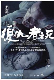 Revenge: A Love Story (Fuk sau che chi sei)