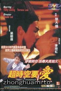 Chiu si hung yiu oi (Timeless Romance)