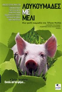 Loukoumades me meli, (Honey and the Pig)