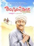 Arabikatha (Arabian Tale)