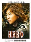 Hero (Hi ro)
