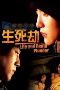Stolen Life (Sheng Si Jie)