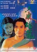Yun pei dung lung (New Human Skin Lantern) (Ghost Lantern) (Skinned Girl)