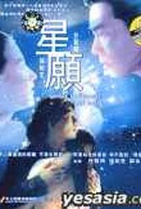 Xing yuan (Sing yun) (Fly Me To Polaris)