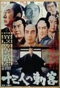Juusan-nin no shikaku (The Thirteen Assassins)