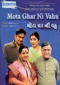 Mota Ghar Ni Vahu