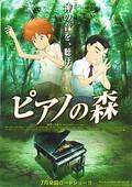 Piano no Mori (Piano Forest) (The Perfect World of Kai)