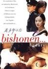 Mei shao nian zhi lian (Beauty) (Bishonen)
