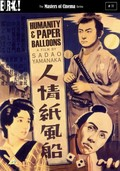Humanity and Paper Balloons (Ninjo kami fusen)