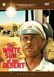 The White Sun of the Desert