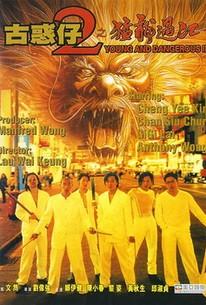 Goo waak jai 2: Ji maang lung gwoh gong (Young and Dangerous 2)