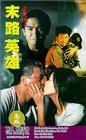 Yi yu zhi mo lu ying xiong (A Home Too Far II)