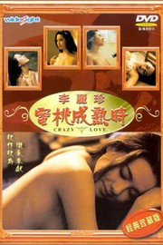 Mi tao cheng shu shi (Crazy Love)