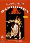 Making Theater: Rashomon: A Play Is Born
