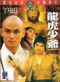 Master of Disaster (The Treasure Hunters) (Lung fu siu yeh)