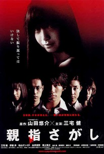 Oyayubi Sagashi (Vanished)