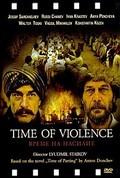 Vreme na nasilie (Time of violence)