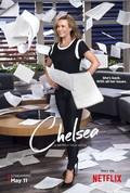 Chelsea: Season 1
