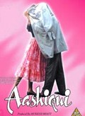 Aashiqui (Romance) (Young Love)