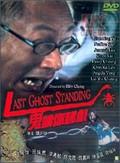 Gui qing ni di hu (Last Ghost Standing)