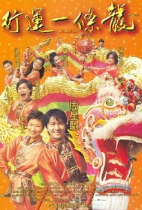 Hung wan yat tew loong (The Lucky Guy)