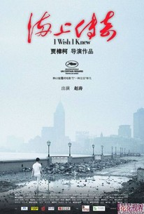 I Wish I Knew (Hai shang chuan qi)