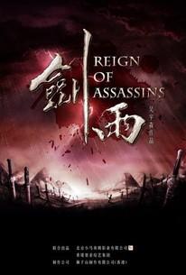 Jianyu (Reign of Assassins)