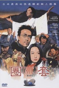 Trick: The Movie (Torikku Gekijoban)