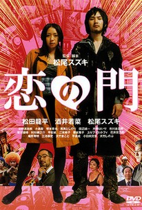 Koi no mon (Otakus in Love)