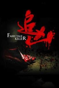 Fairy Tale Killer (Saak meng tung wa)