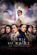 Chin gei bin 2: Fa tou tai kam (Blade of Kings)