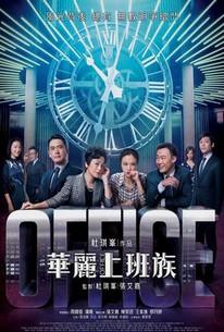 Office (Hua li shang ban zu)