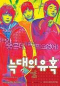 Romance of Their Own (Neukdaeui yuhok)
