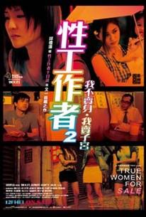 Sing kung chok tse yee: Ngor but mai sun, ngor mai chi gung (True Women for Sale)