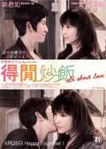 All About Love (Duk haan chau faan)