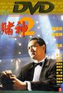 Du shen 2 (God of Gamblers' Return)