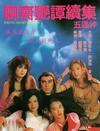 Liao zhai yan tan xu ji zhi wu tong shen (Erotic Ghost Story 2)