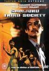 Shinjuku Triad Society (Shinjuku kuroshakai: Chaina mafia sens�)